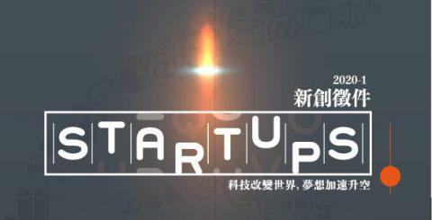|創新創業激勵計畫|新一梯次開放徵件|