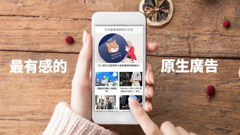 數位行銷新寵兒Dable原生廣告,在台合作媒體突破200家