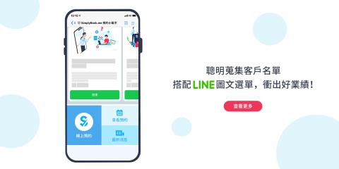 活用 LINE 官方帳號 2.0 圖文選單,引導客戶快速完成預約!