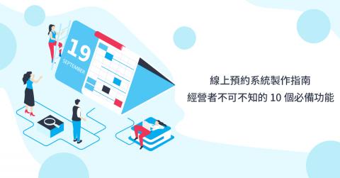 線上預約系統製作指南:經營者不可不知的 10 個必備功能!