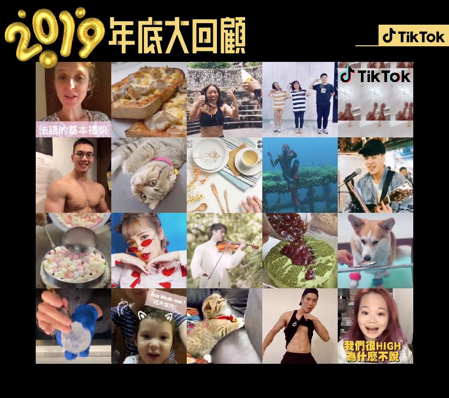 巨星、美食、寵物誰最夯?TikTok 公布年度熱門短影音排行榜