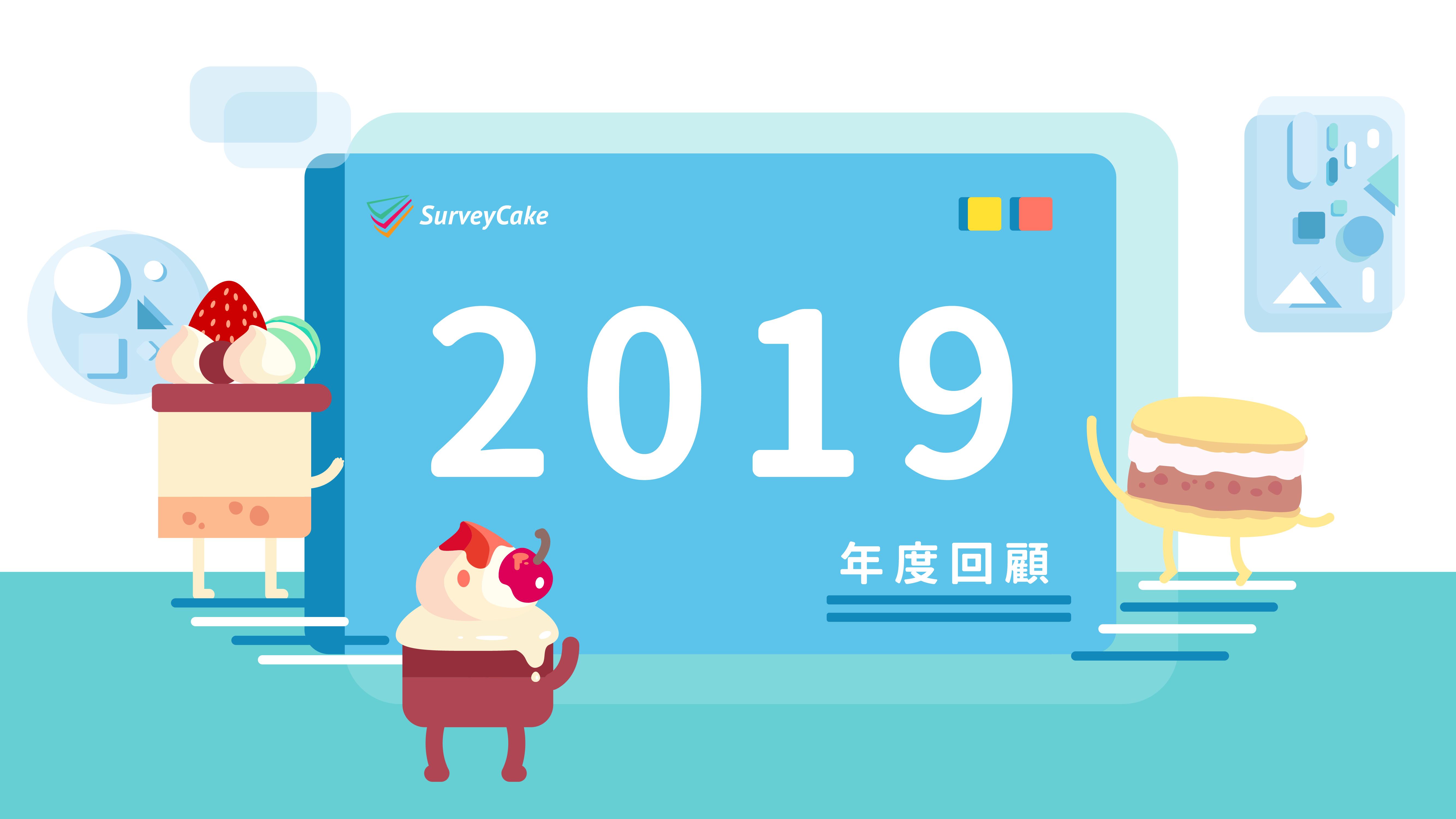 2019 SurveyCake 年度回顧,成長歷史大揭密