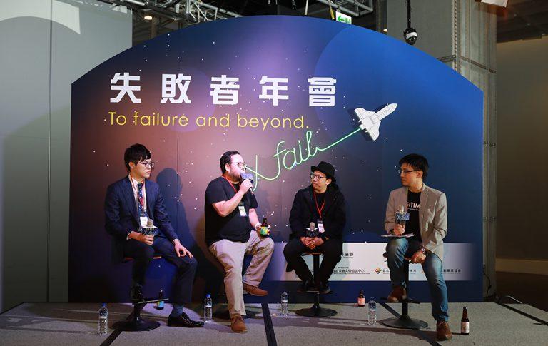 葛如鈞(右二)、許皓(左一)、郝冠名(左二)於論壇上分享自身寶貴失敗經驗
