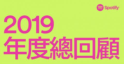 [觀察] Spotify 2019 個人年度回顧三大亮點:Story 形式、Podcast 平台紅利、Fun Fact 分享機制