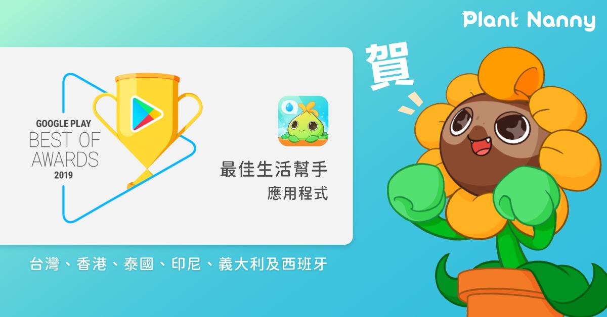 榮豋六地榜單!《植物保姆 2》可愛喝水提醒 App 獲選 Google Play「最佳生活幫手應用程式」