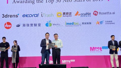 天奕科技獲2019 Meet Neo Star 年度30強   趁勢推出全新室內定位產品 滿足市場需求