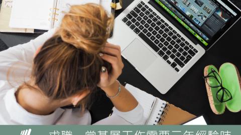 """【萬寶華職場專欄】當基層工作需要""""兩年經驗""""時該怎麼辦?"""