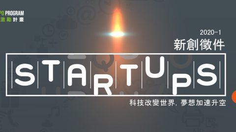|創新創業激勵計畫|新一梯次徵件倒數|