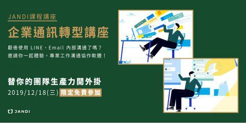 企業通訊轉型: JANDI 課程講座