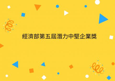 凱鈿行動科技榮獲經濟部第五屆潛力中堅企業獎