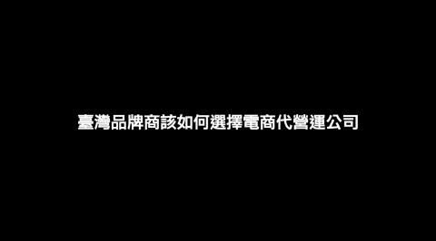 【FETPO電商代營運】臺灣品牌商該如何選擇電商代營運公司