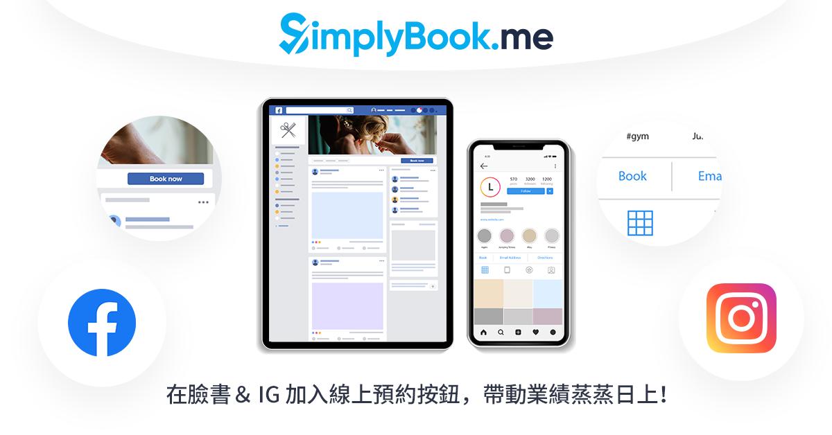 SimplyBook.me 幫你串連社群,讓你一站式管理預約資訊!