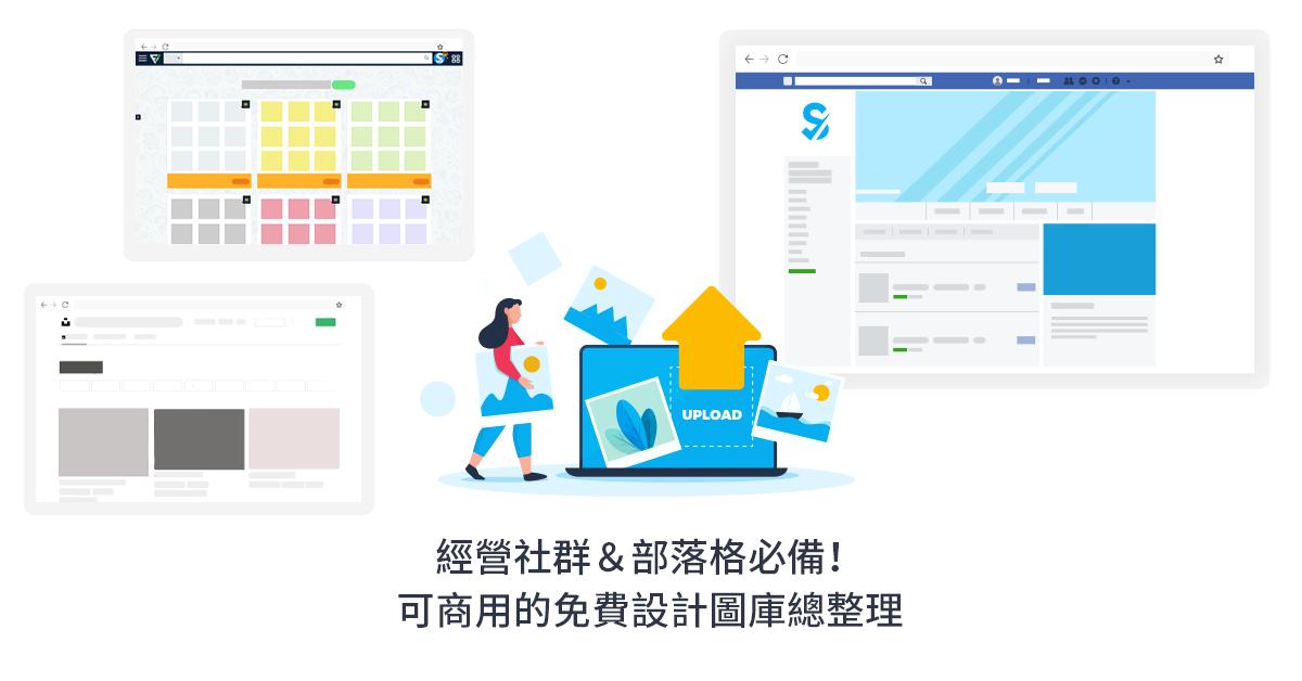 經營社群&部落格必備!可商用的免費設計圖庫總整理!