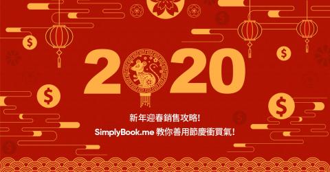 新年迎春銷售攻略!SimplyBook.me 教你善用節慶衝買氣!