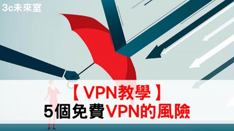 【VPN教學】5個使用免費VPN的風險