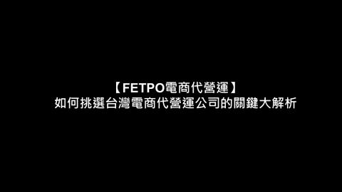 【FETPO電商代營運】如何挑選台灣電商代營運公司的關鍵大解析