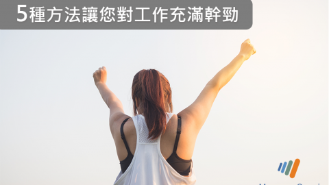 【萬寶華職場專欄】5種方法讓您對工作充滿幹勁