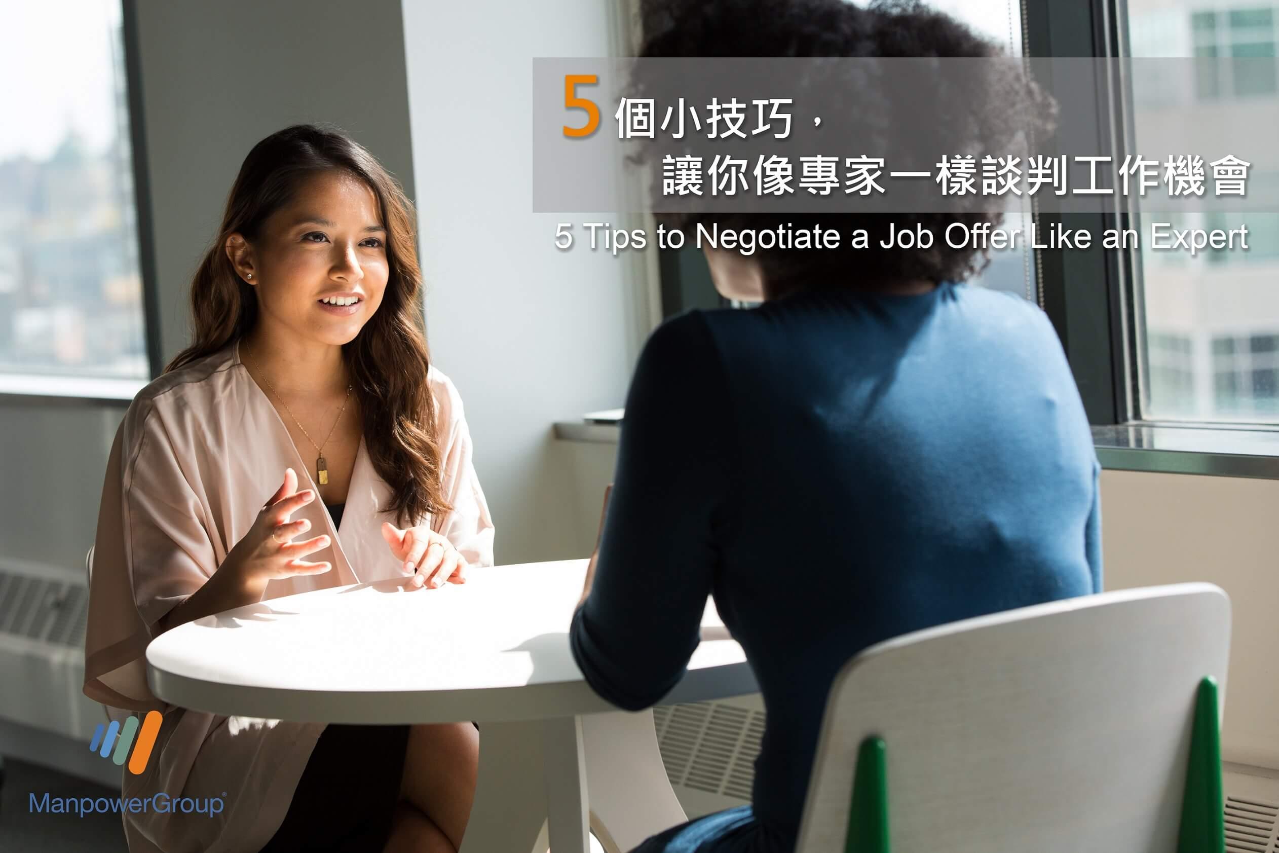 【萬寶華職場專欄】5個小技巧,讓你像專家一樣談判工作機會