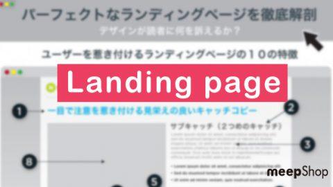 一頁式、一頁商店、一頁式商店、導購頁?一次搞懂!
