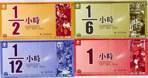 漂流教室:一種貨幣一個世界