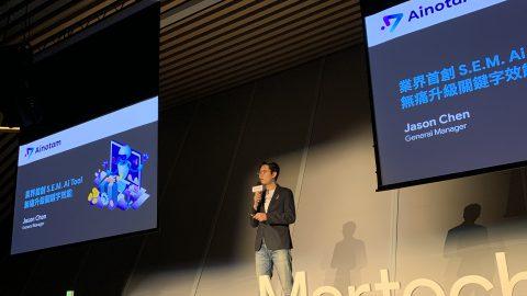 Ainotam 艾諾頓科技推出業界首創 AI 關鍵字廣告操作加速器 人工智慧驅動廣告數據效益