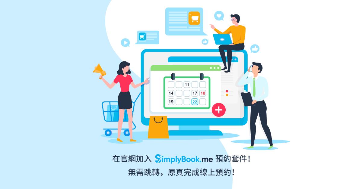 在官網加入 SimplyBook.me 預約套件!無需跳轉,原頁完成線上預約!