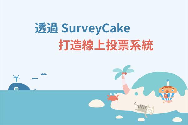 活用線上表單!透過 SurveyCake 打造你的線上投票系統