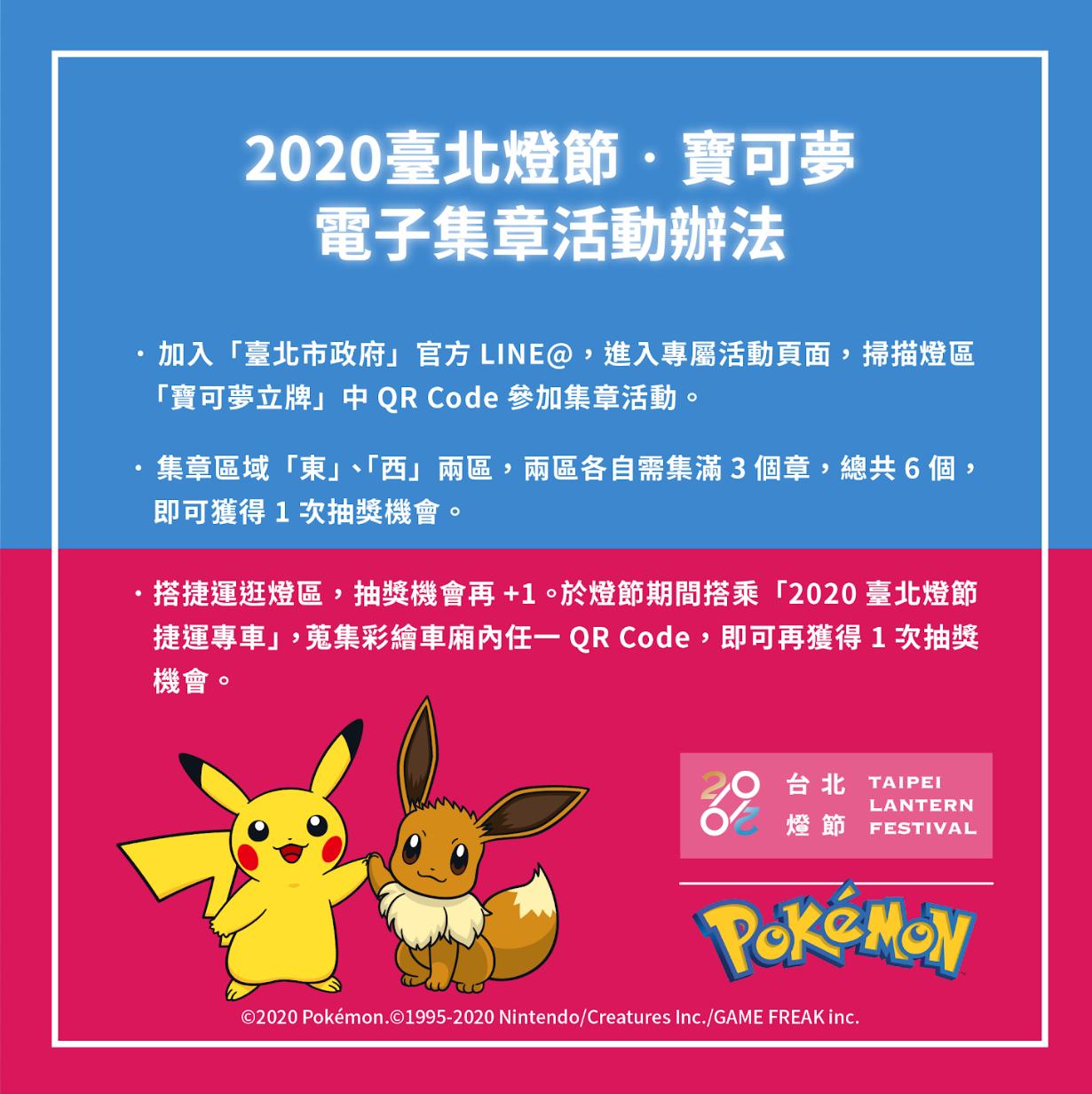 2020 臺北燈節電子集章,漸強實驗室用 LINE 串起來