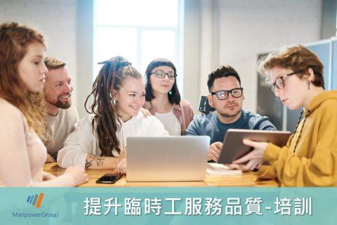【萬寶華職場專欄】提升臨時工服務品質-培訓