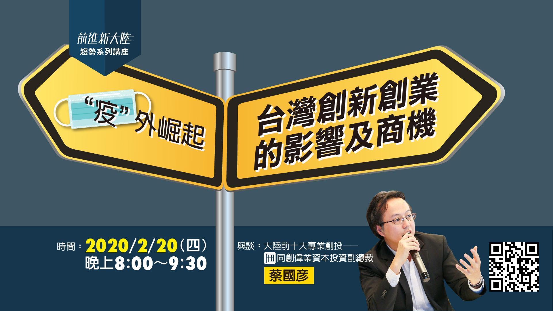 國際創投如何看?疫情中台灣創新創業的影響與商機