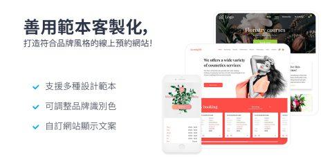 善用範本客製化,打造符合品牌風格的線上預約網站!