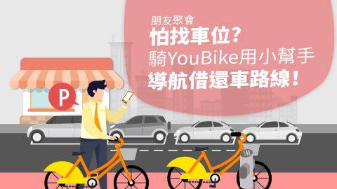 如何用YouBike小幫手  解決開店營運時客人的停車問題