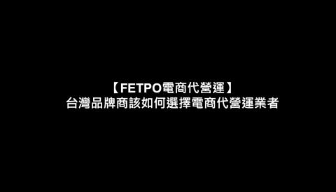【FETPO電商代營運】台灣品牌商該如何選擇電商代營運業者