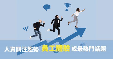員工體驗是今年人資的最熱門話題!AI 又是如何應用落地的呢?