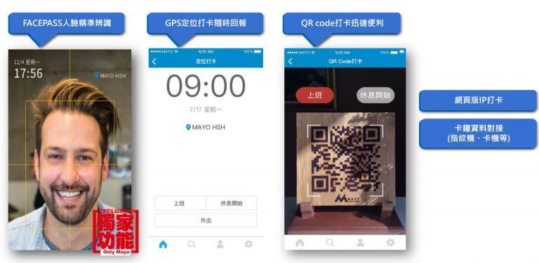 Apollo提供多元打卡服務:FACEPASS臉部辨識、定位打卡、QRcode打卡