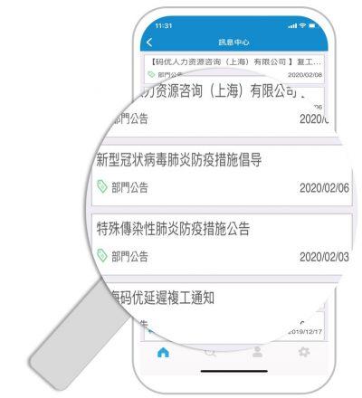 防疫資訊可透過Linkup功能發佈公告,手機自動推播通知