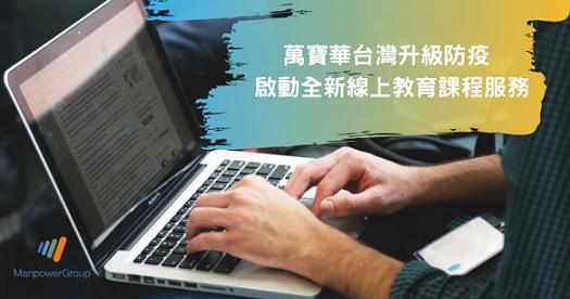 萬寶華台灣推出全新線上教育課程服務