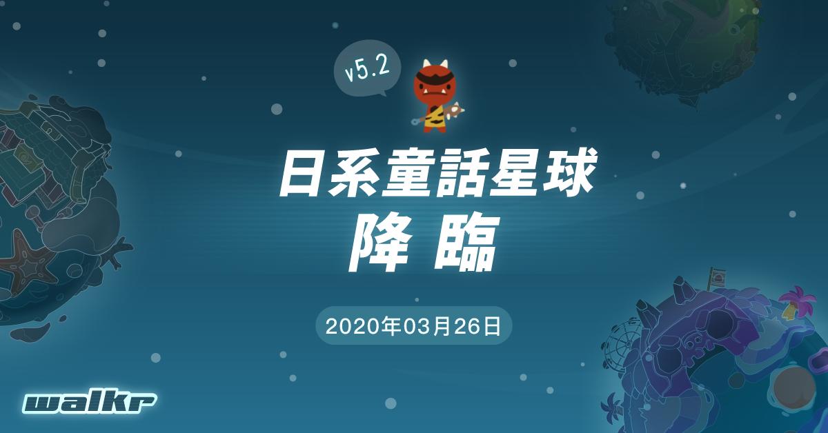 以桃太郎、竹取公主為原型 《Walkr》 3 顆日系童話星球登場