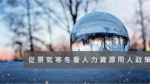 從景氣寒冬看人力資源用人政策