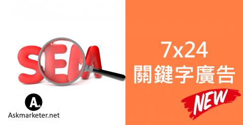 7×24 Google關鍵字廣告 | 令你大賺的SEM廣告模式?