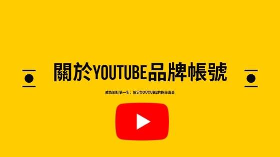 YouTube品牌帳號設定:成為網紅的第一步