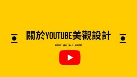 Youtube美學設計:頻道圖示、橫幅、浮水印、客製URL