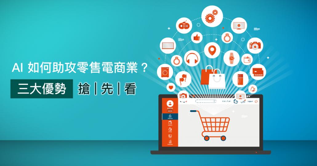 AI 如何助攻零售電商業?三大優勢搶先看
