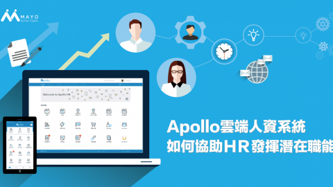 Apollo 雲端人資系統,協助人資科技再進化
