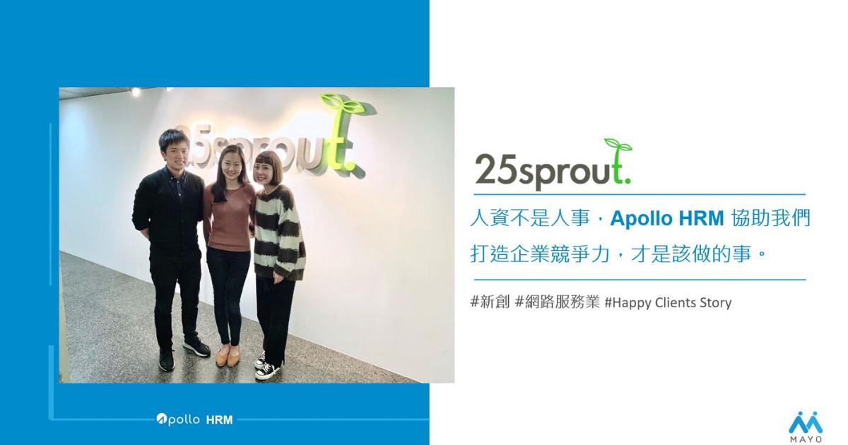 25Sprout 如何選擇雲端人資系統?彈性工時、出勤打卡、薪資結算一次解決