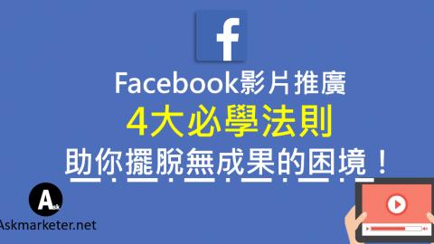 Facebook影片推廣全拆解 | 4大必學法則助你擺脫白白浪費資源的困境