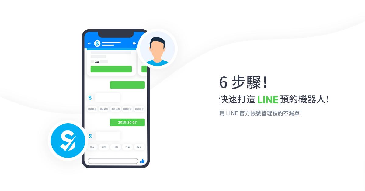6 步驟!快速打造 LINE預約機器人!