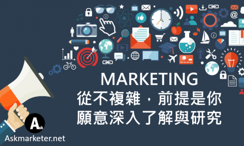 認識數碼行銷 | 廣告受眾設定重要嗎?