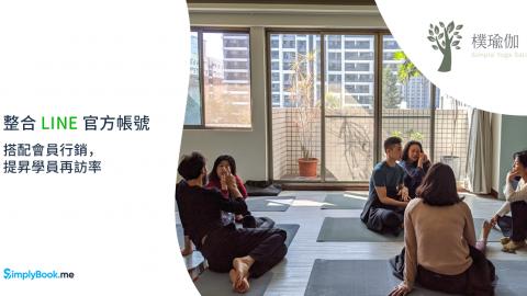 專訪樸瑜伽團隊:結合 LINE 預約機器人,提昇學員再訪率!