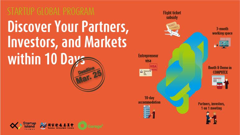 第十屆 Startup Global Program 啟動全球徵件!鎖定國際科技新創,對接台灣及亞洲產業資源
